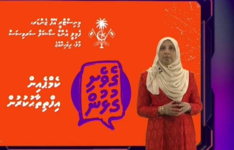 Maldives launches national campaign against domestic violence